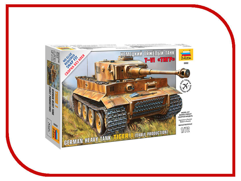 Сборная модель Zvezda Немецкий танк T-VI Тигр 5002
