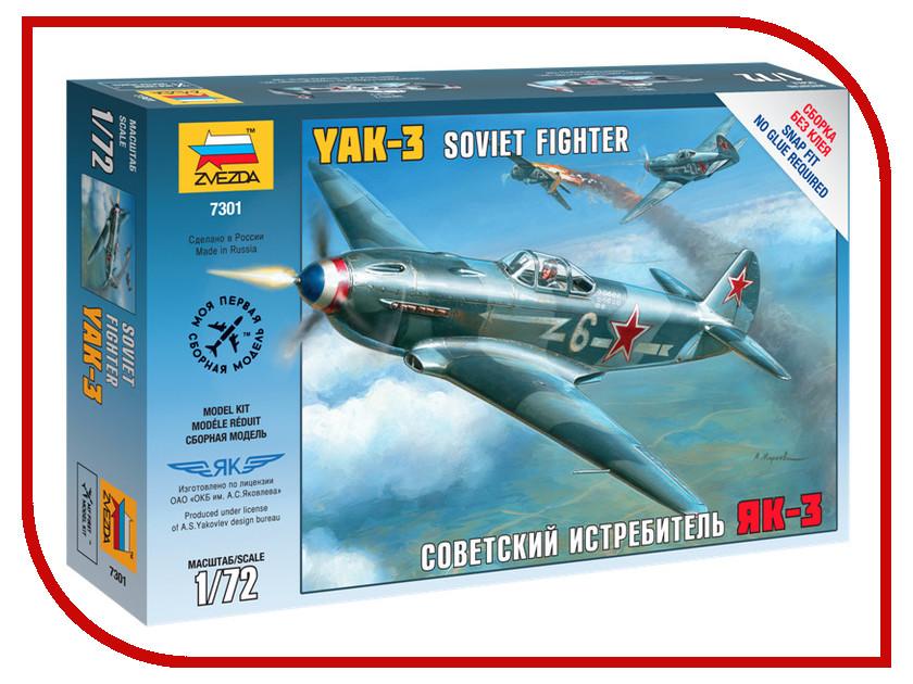 Сборная модель Zvezda Советский истребитель Як-3 7301 стиль одежды советский