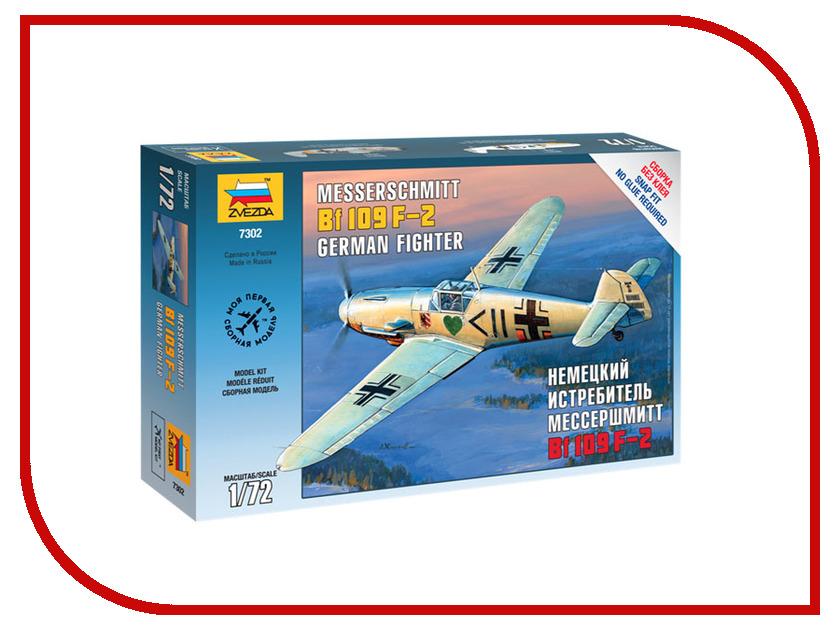 Сборная модель Zvezda Немецкий истребитель Мессершмитт Bf-109F2 7302