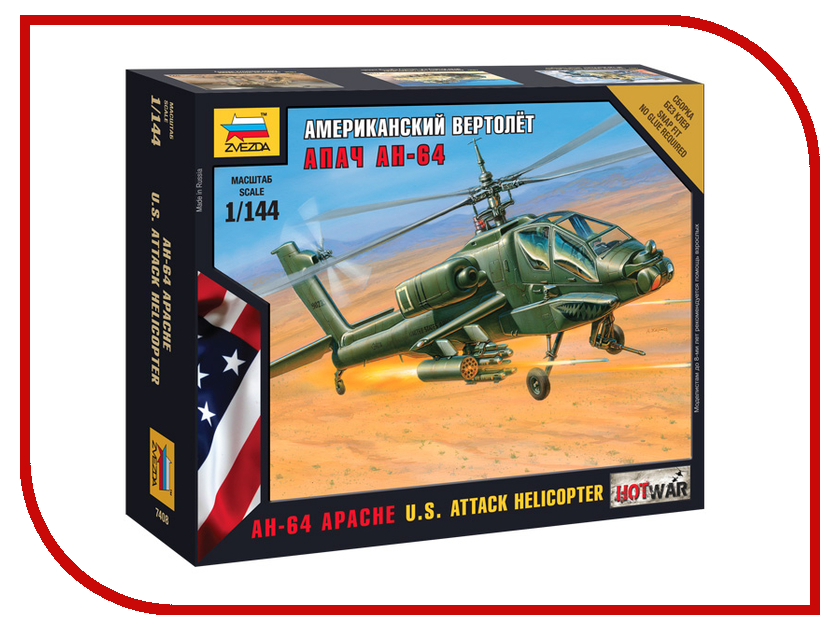 Сборная модель Zvezda Американский вертолёт Апачи 7408 вертолёт моделист ан 64а