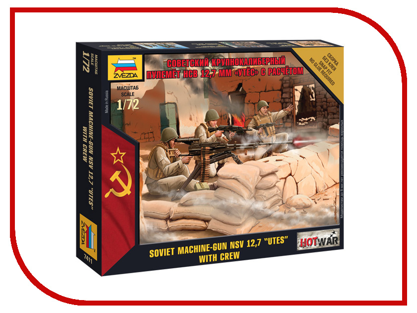 Сборная модель Zvezda Советский пулемёт Утёс 7411 сборная модель zvezda советский трёхосный грузовик газ ааа 3547