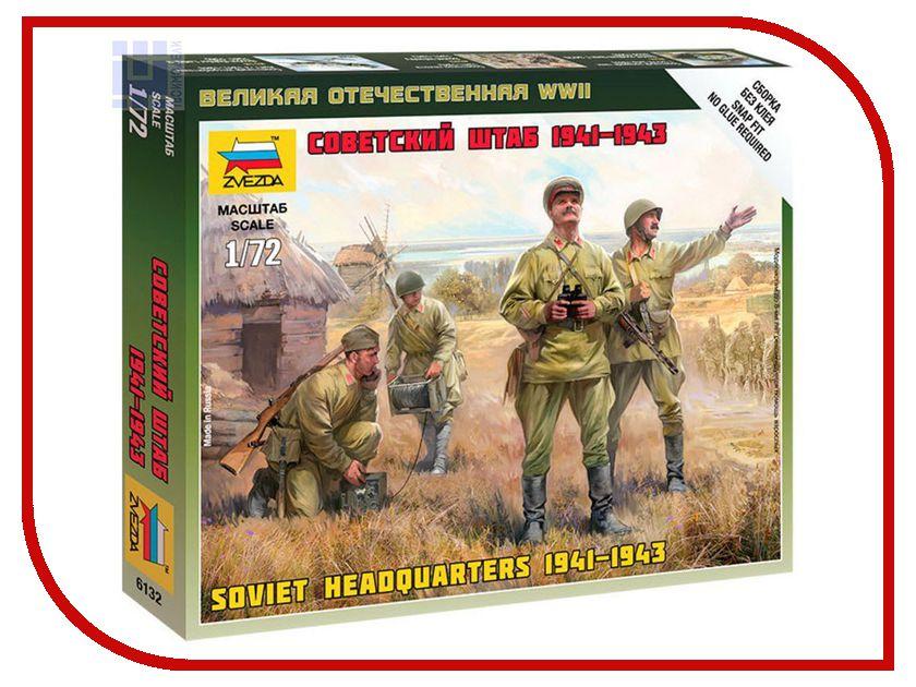 Сборная модель Zvezda Советский штаб 1941-1943гг 6132