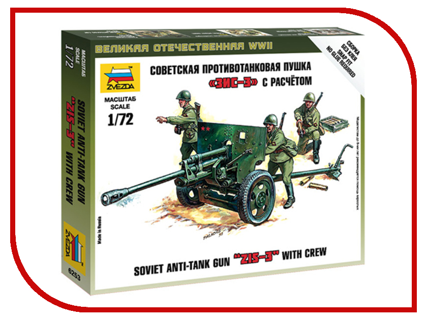 Сборная модель Zvezda Советская противотанковая пушка ЗИС-3 6253 противотанковая артиллерия гитлера от дверных колотушек до убийц танков