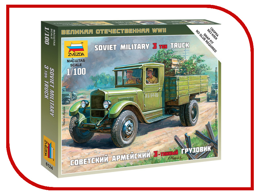 Сборная модель Zvezda Советский грузовик ЗиС-5 6124 грузовик зис 5в 3529