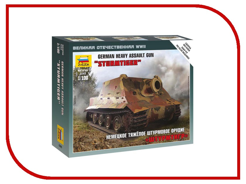 Сборная модель Zvezda Немецкое штурмовое орудие Штурм тигр 6205