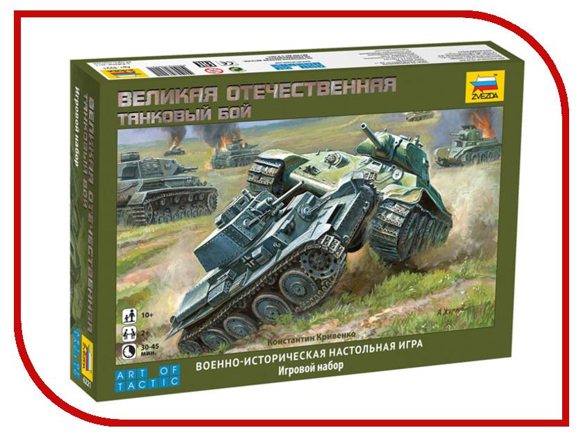 Настольная игра Zvezda Великая Отечественная Танковый бой 6221 ставров н п вторая мировая великая отечественная