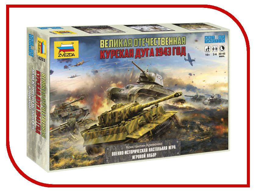 цены Настольная игра Zvezda Великая Отечественная Курская дуга 1943г 6233