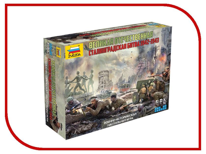 Настольная игра Zvezda Великая Отечественная Битва за Сталинград 6259 игорь ваганов сталинград– от