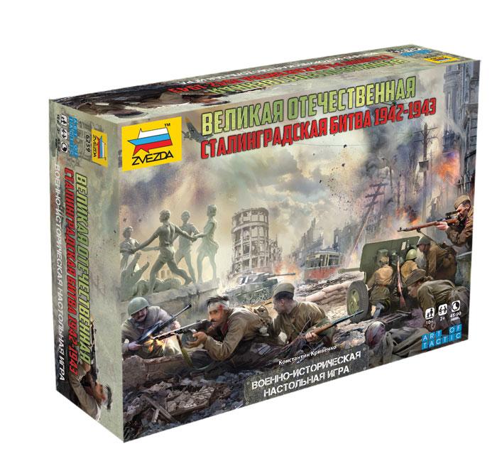 Настольная игра Zvezda Великая Отечественная Битва за Сталинград 6259