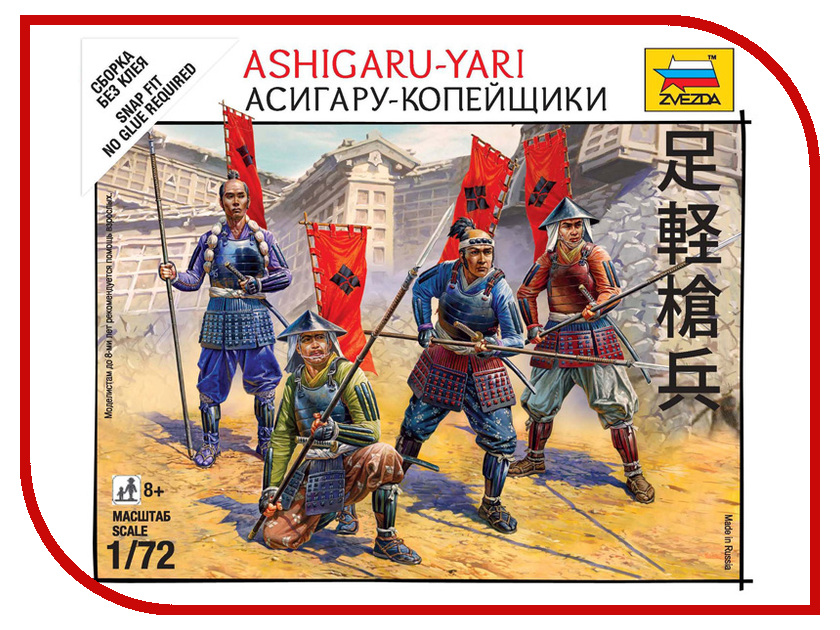 Сборная модель Zvezda Асигару-копейщики 6401