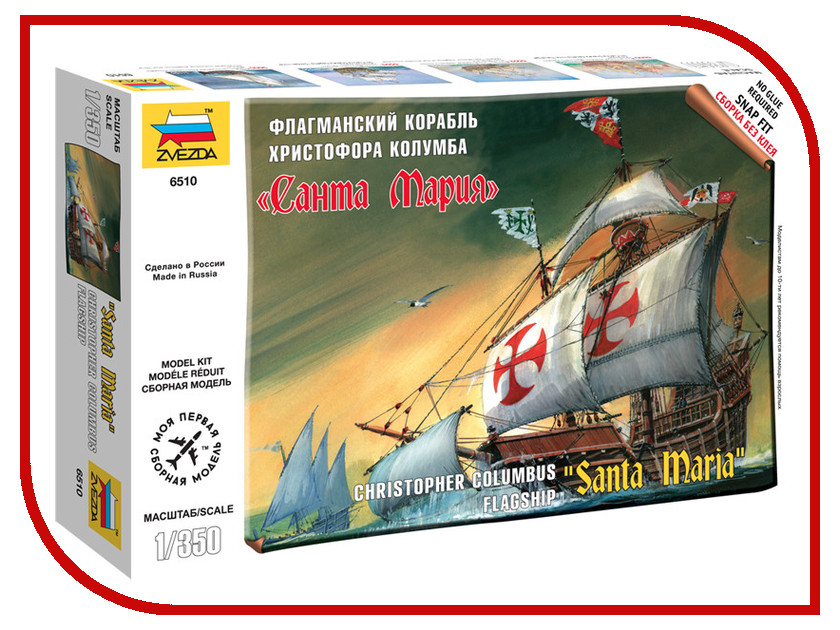 Сборная модель Zvezda Корабль Санта Мария 6510 мария култашева