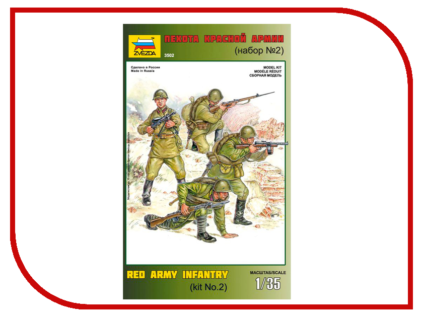 Сборная модель Zvezda Пехота Красной Армии N2 3502