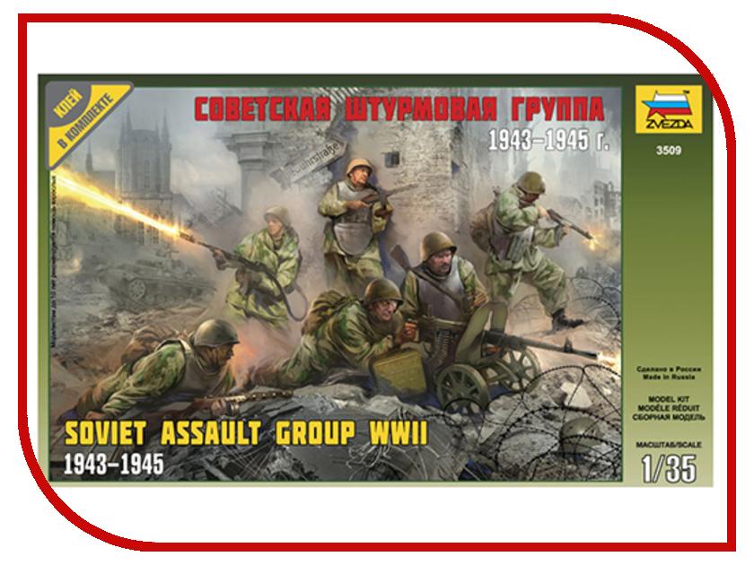 Сборная модель Zvezda Советская штурмовая группа 1943-1945г 3509 штурмовая группа взять берлин эксмо