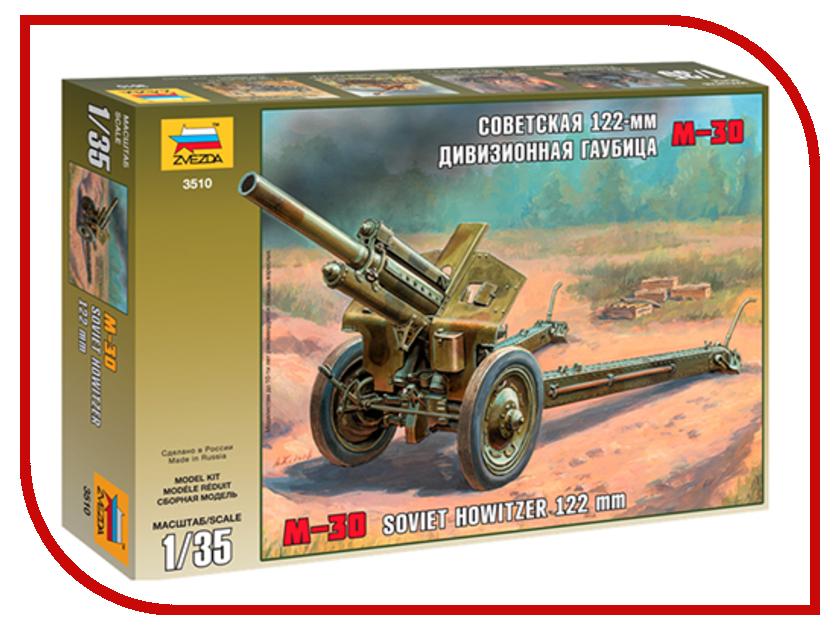 Сборная модель Zvezda Советская 122-мм дивизионная гаубица М-30 3510 odeon light настенный светильник odeon light arma 2734 1w