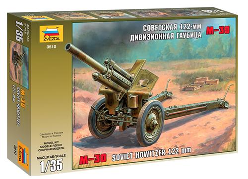 Сборная модель Zvezda Советская 122-мм дивизионная гаубица М-30 3510