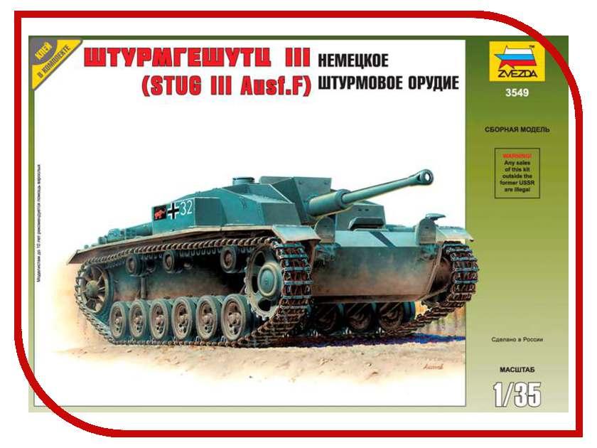 Сборная модель Zvezda Немецкий Танк Штурмгешутц III F 3549 сборная модель zvezda немецкий танк t iv f2 6251