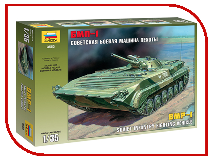 цена на Сборная модель Zvezda Советская БМП-1 3553