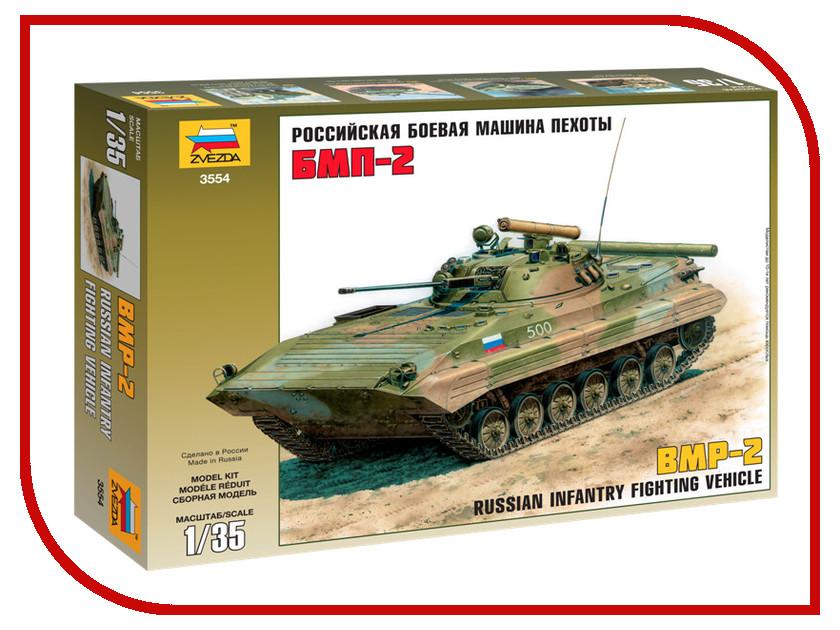 Сборная модель Zvezda Советская БМП-2 3554