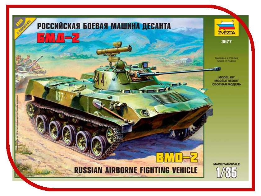 Сборная модель Zvezda БМД-2 3577