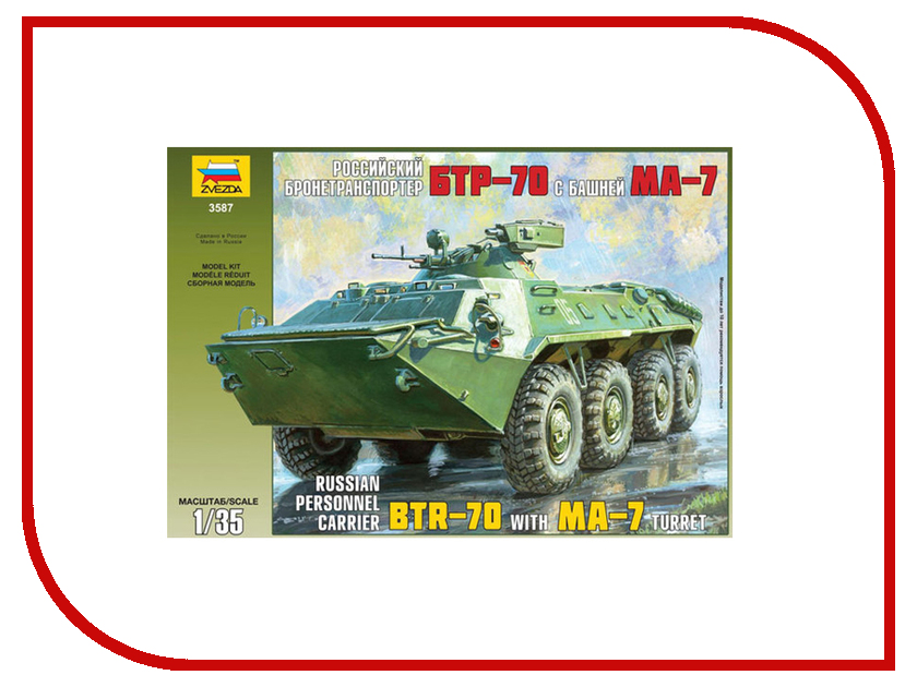 Сборная модель Zvezda Российский БТР-70 с башней МА-7 3587 россия скульптура бтр