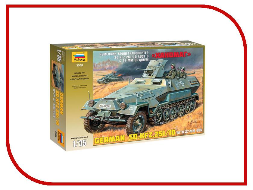 Сборная модель Zvezda Немецкий БТР Ханомаг с пушкой 3588 бронетранспортер sd kfz 251 10 ausf b ханомаг с 37 мм орудием 3588