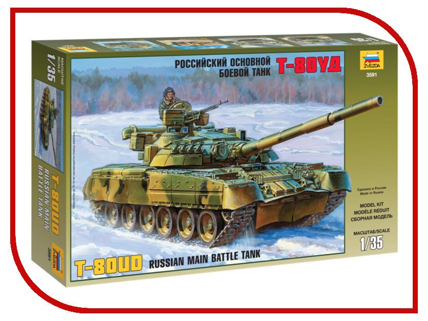 Сборная модель Zvezda Танк Т-80УД 3591