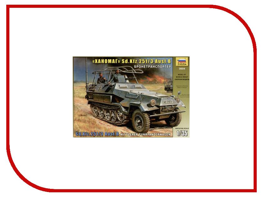 Сборная модель Zvezda Немецкий БТР Ханомаг радиомашина 3604 бтр звезда sd ktz 251 1 ausf b ханомаг 1 100 6127
