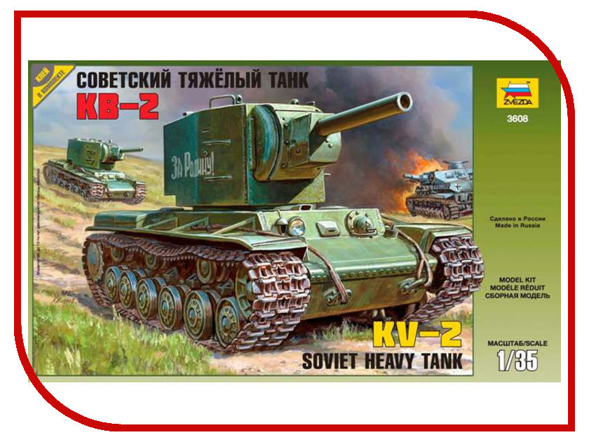 Сборная модель Zvezda Советский тяжёлый танк КВ-2 3608 сборная модель zvezda советский трёхосный грузовик газ ааа 3547