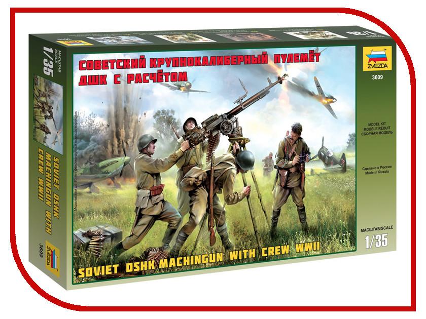 Сборная модель Zvezda Крупнокалиберный пулемет ДШК с расчетом 3609 пулемет бластеры нерф