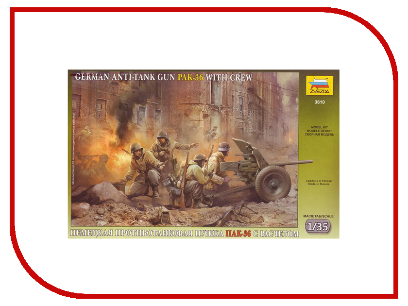 Сборная модель Zvezda Немецкая пушка ПАК-36 3610 к с немецкая обувь омск