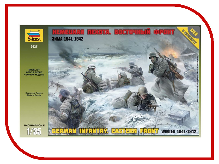 Сборная модель Zvezda Немецкая пехота Восточный фронт Зима 1941-1942г. 3627 мосунов в битва в тупике погостье 1941 1942