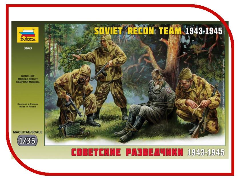 Сборная модель Zvezda Советские разведчики 1943-45г 3643