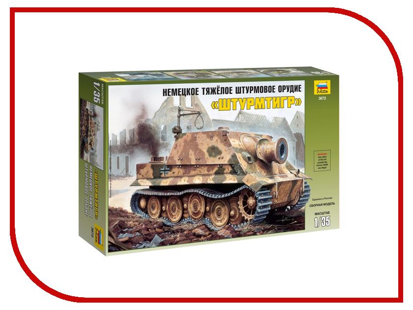 Сборная модель Zvezda Немецкое тяжелое штурмовое орудие Штурмтигр 3672 книги эксмо штурмтигр и другие штурмовые танки модель коллекционное издание