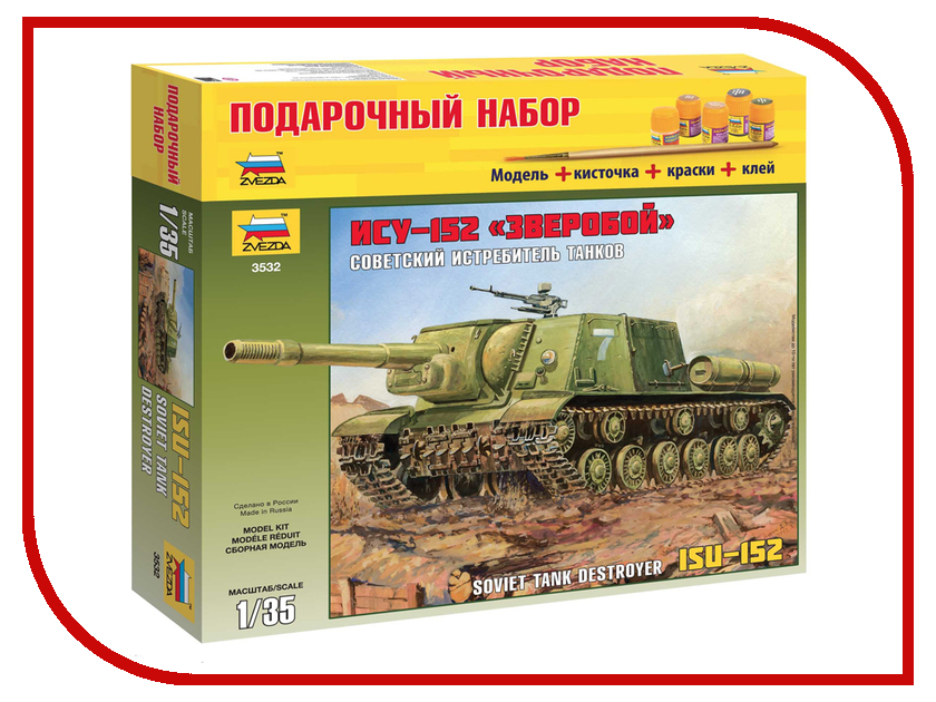 Сборная модель Zvezda Самоходка ИСУ-152 3532П пазлы ewa eco wood art танк ису 152