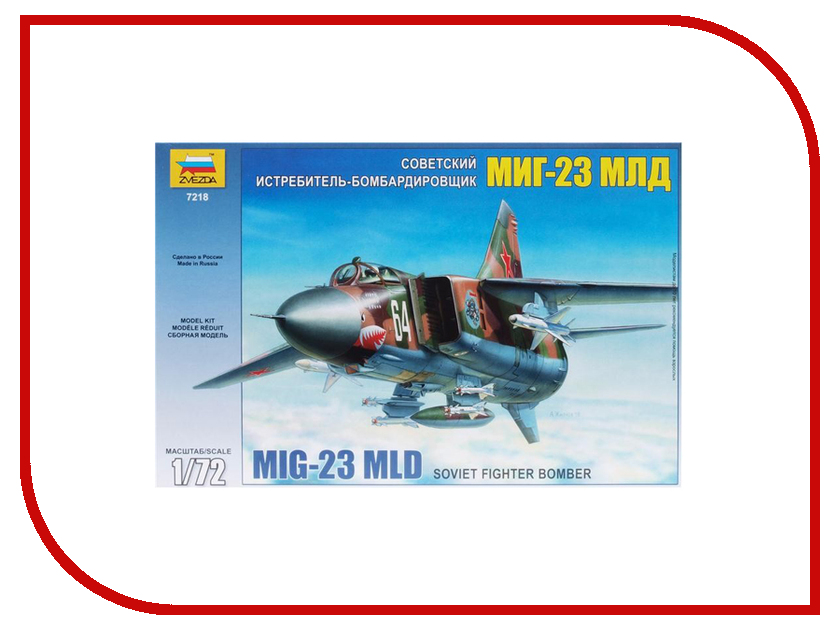 Сборная модель Zvezda Самолет МиГ-23 МЛД 7218 сборная модель zvezda самолет мессершмитт bf 109 f2 4802
