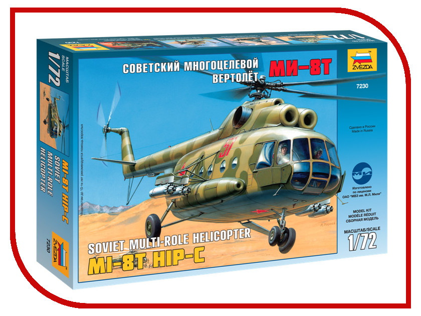Сборная модель Zvezda Вертолет Ми-8 7230 большая книга раскрасок принцессы