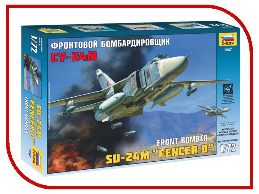 Сборная модель Zvezda Самолет Су-24М 7267 бюсси м самолет без нее