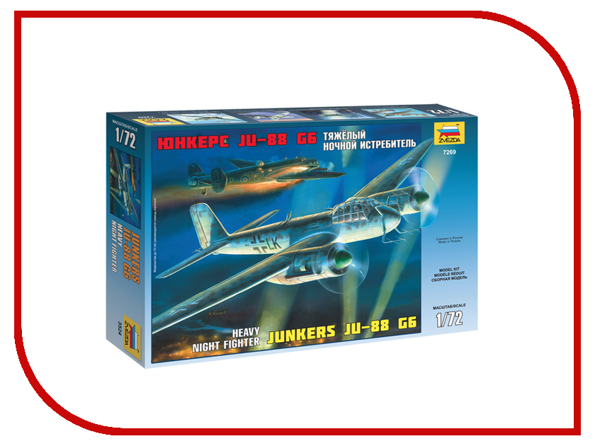 Сборная модель Zvezda Немецкий Тяжёлый ночной истребитель Ju-88G6 7269 ju ju be сумка рюкзак для мамы bff black beauty