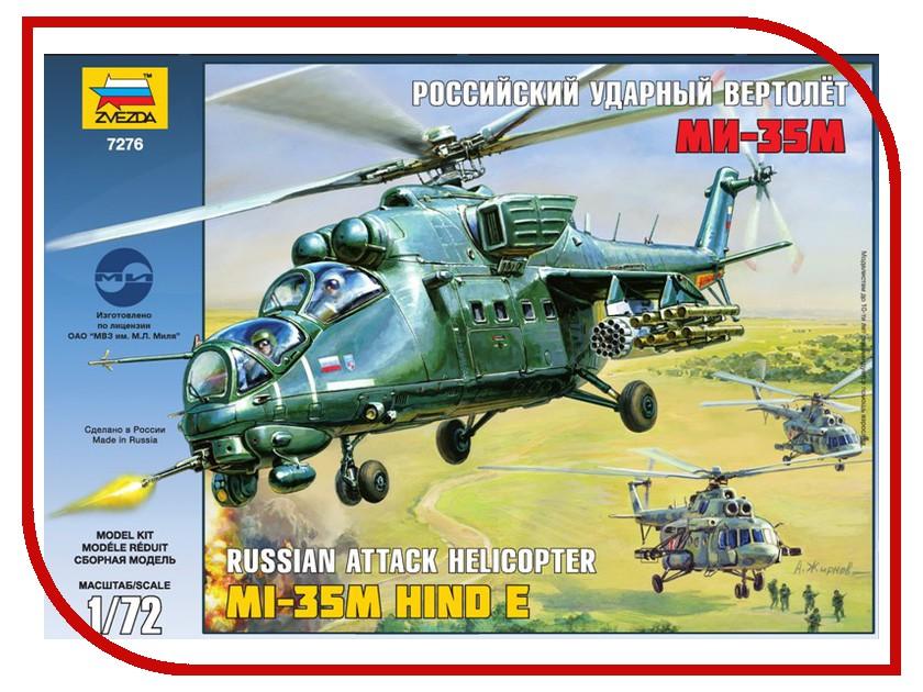 Сборная модель Zvezda Вертолет Ми-35 7276 мери ми парфюм