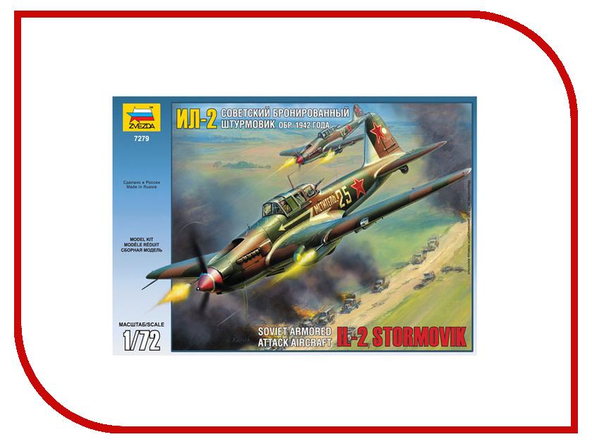 Сборная модель Zvezda Самолет Ил-2 1942 г. 7279 нестеров ил 2 h059002 187e