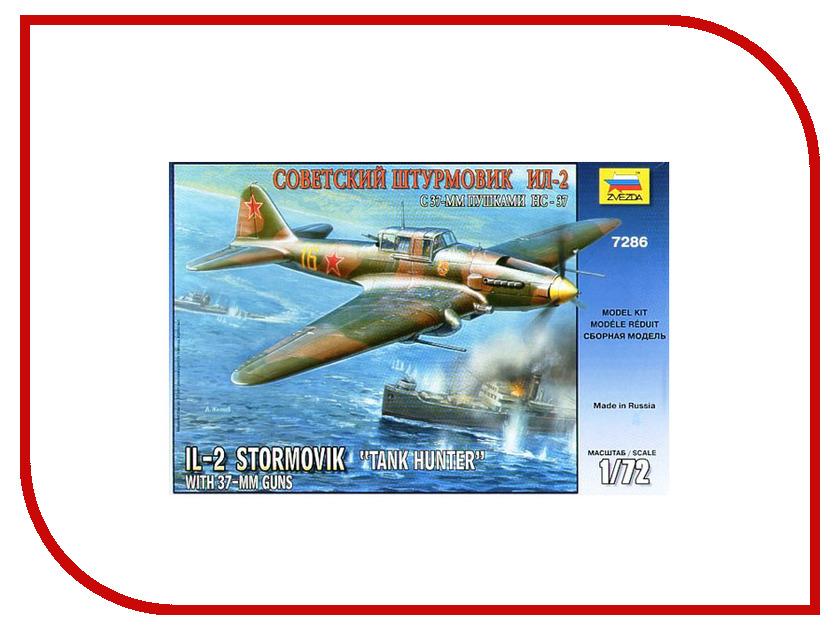 Сборная модель Zvezda Самолет Ил-2 с пушками НС-37 7286 толстовка il gufo il gufo il003ebrho67