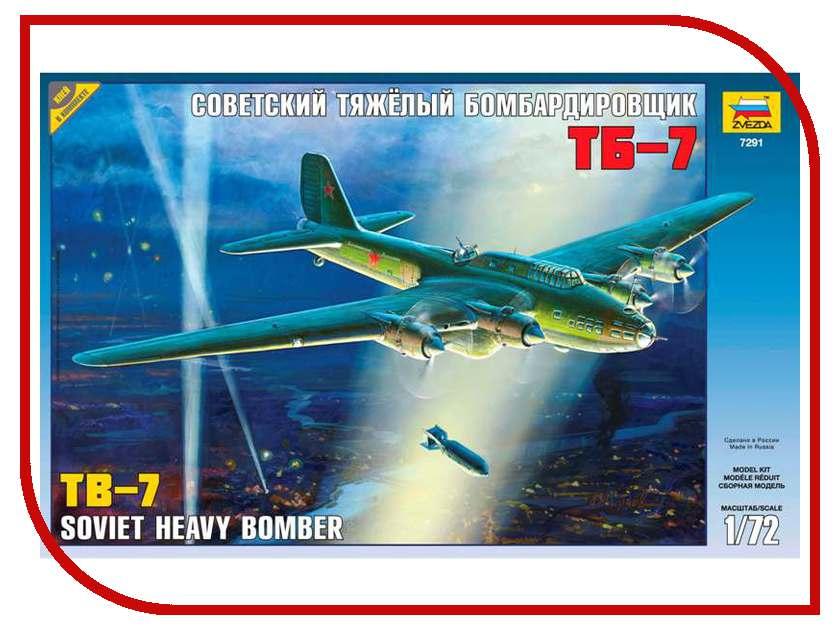 Сборная модель Zvezda Самолет ТБ-7 7291 сборная модель zvezda российские танкисты 3615
