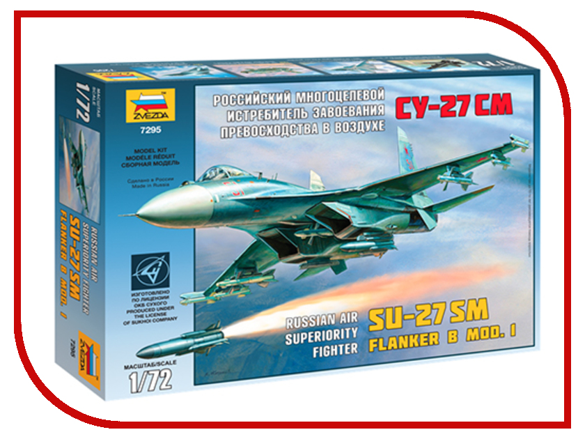 Сборная модель Zvezda Самолёт Су-27СМ 7295 салатник кутюр 27см 791956