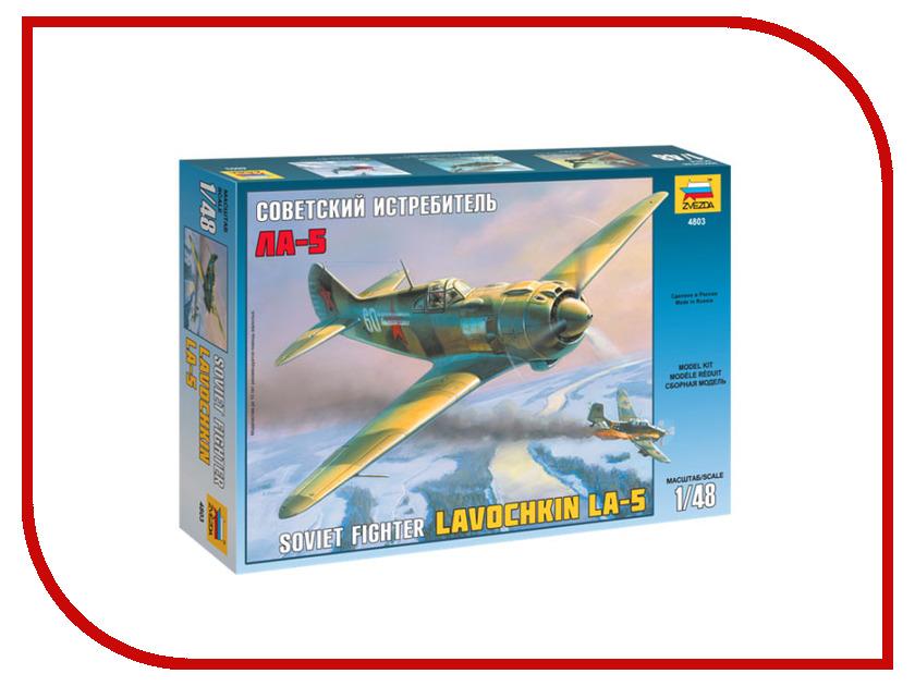 Сборная модель Zvezda Самолет Ла-5 4803 ла перла