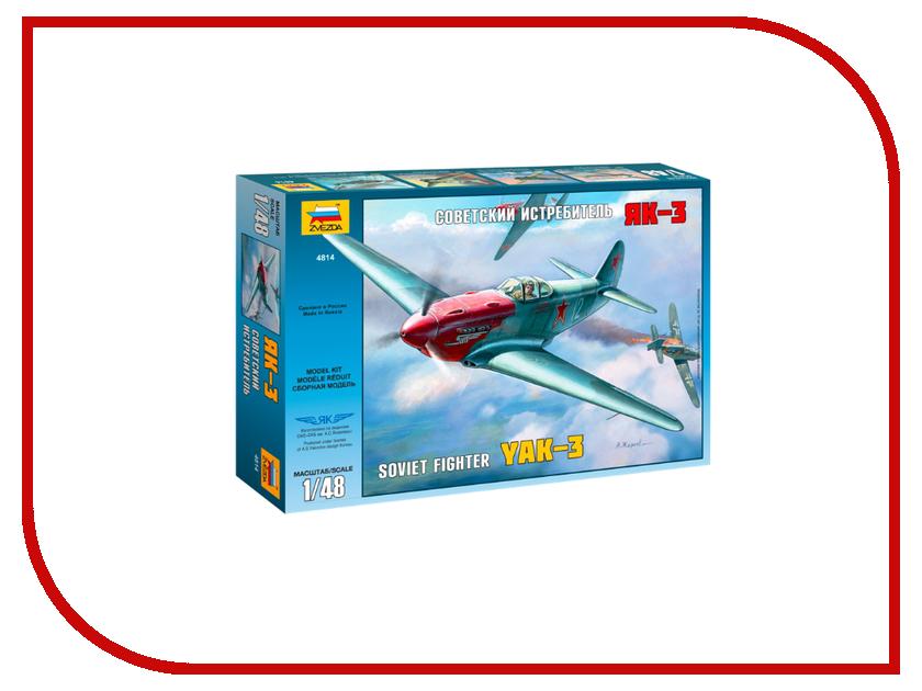 Сборная модель Zvezda Самолет Як-3 4814 сборная модель zvezda немецкие танкисты 3614