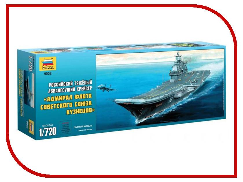 Сборная модель Zvezda Авианосец Адмирал Кузнецов 9002 кузнецов и секретарское дело кузнецов