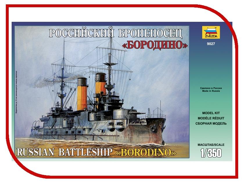 Сборная модель Zvezda Броненосец Бородино 9027 бумажные солдатики бородино 2012
