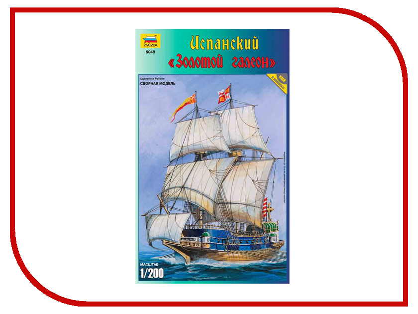 Сборная модель Zvezda Испанский Золотой галеон 9048 настольный испанский справочник