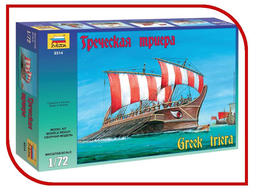 Сборная модель Zvezda Греческая триера 8514 греческая трагедия