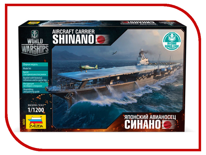 Сборная модель Zvezda Авианосец Синано World of Warships 9202